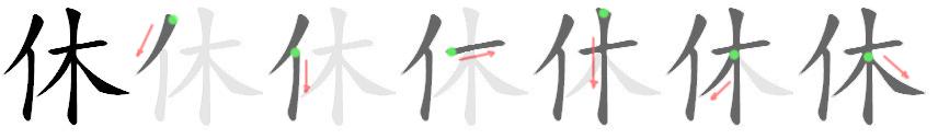 File:休-bw.png - Wikimedia Commons