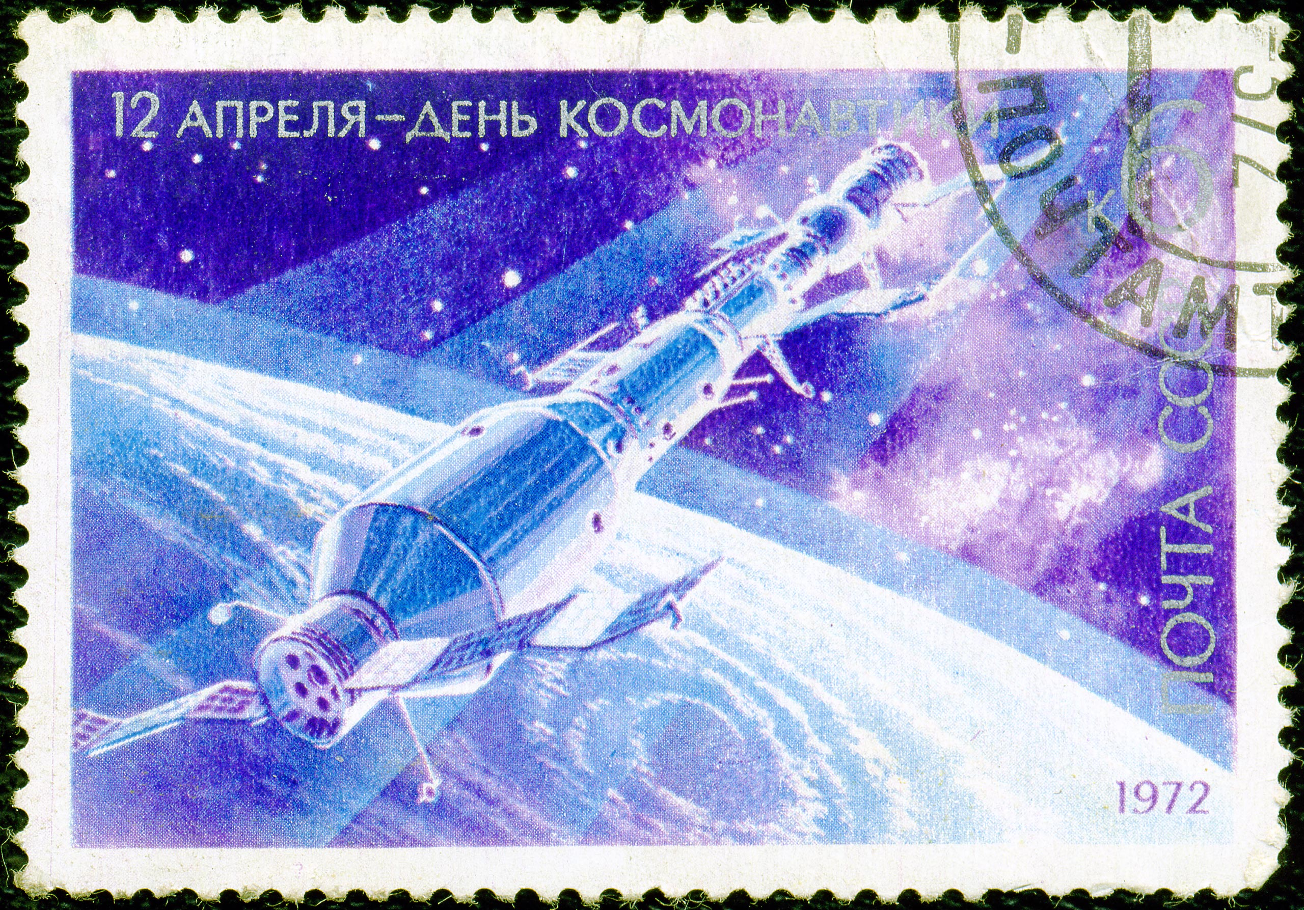 Поздравление с днём космонавтики