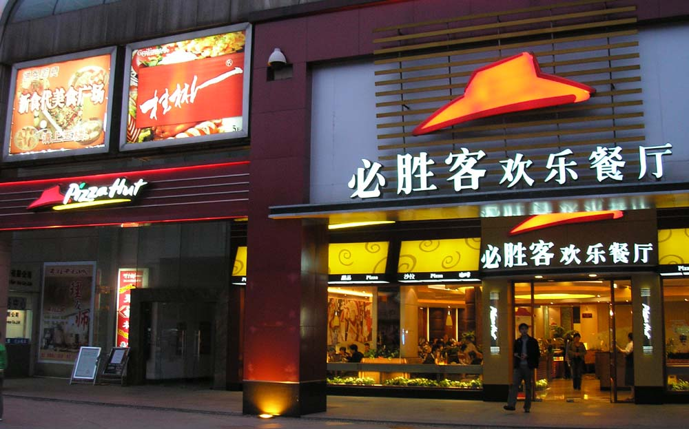 File:A Pizzahut Restaurant In Changsha