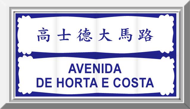 Avenida de Horta e Costa sign.jpg