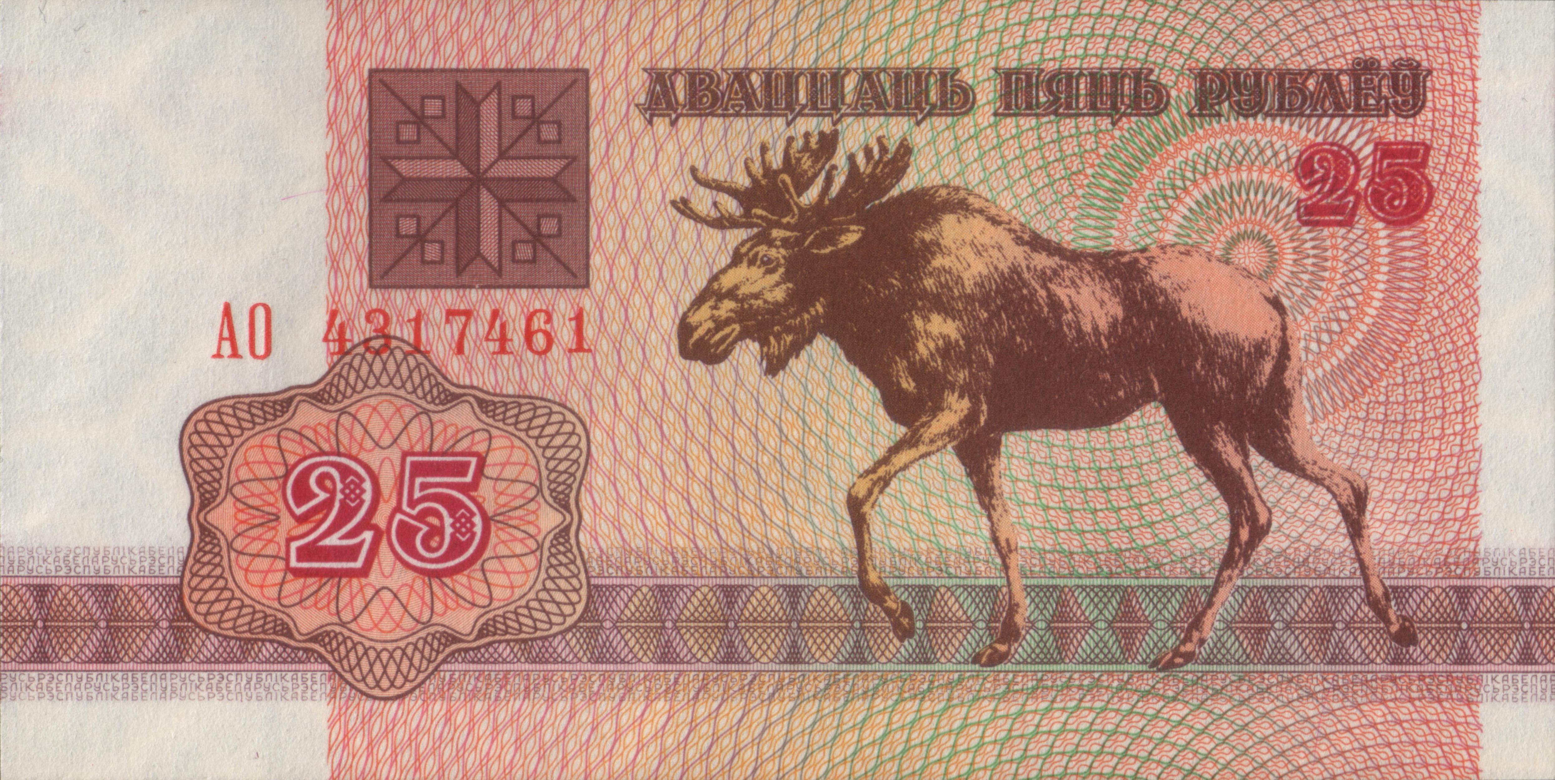 Конвертация Белорусский Рубль (BYR) и Российский Рубль (RUB
