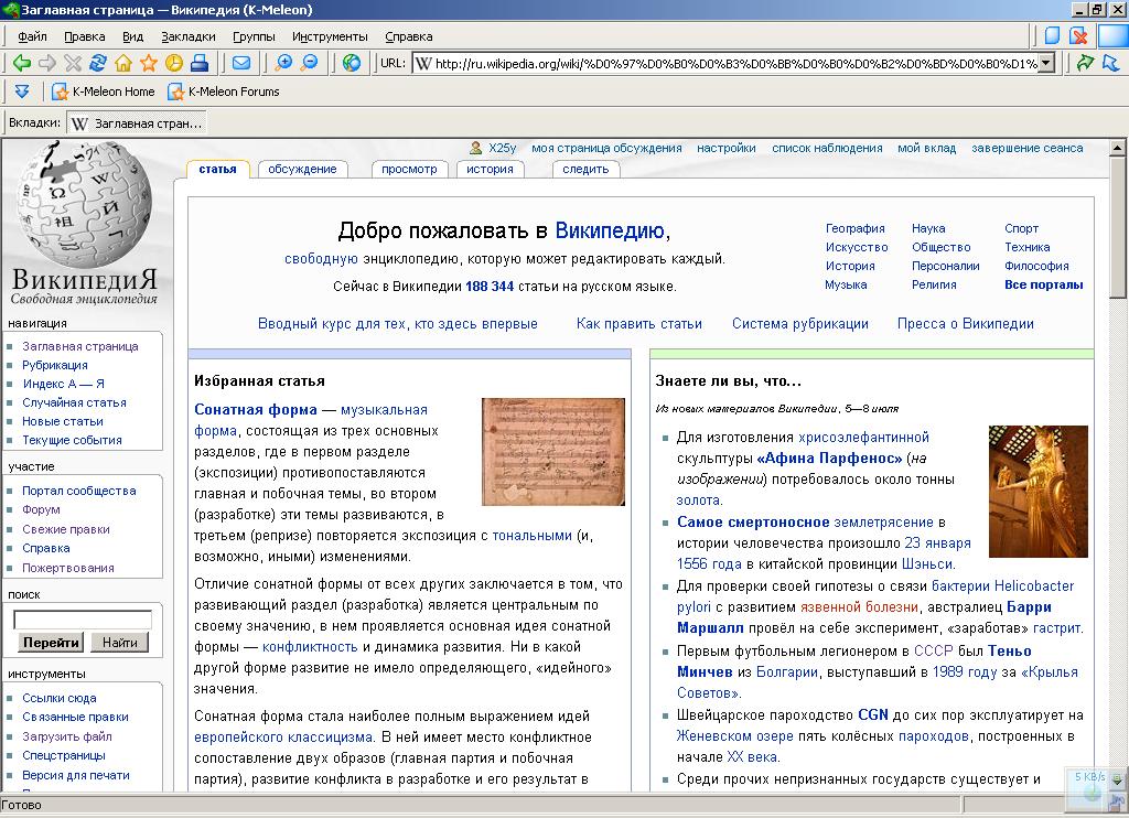 K-Meleon - Wikidata K Meleon Browser Logo