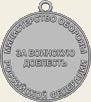Medal Za voinskuyu doblest 2 stepeni back.jpg
