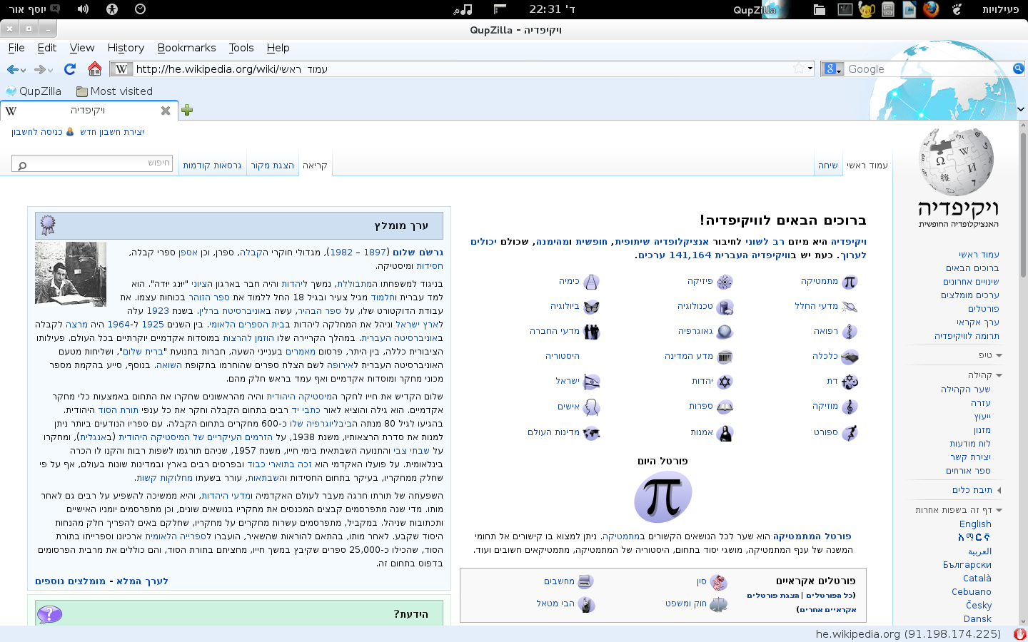 File:QupZilla-1 3 5-Hebrew png - Wikimedia Commons