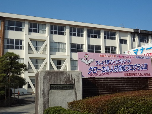 File:Tsuyama Commercial High School 2014.jpg
