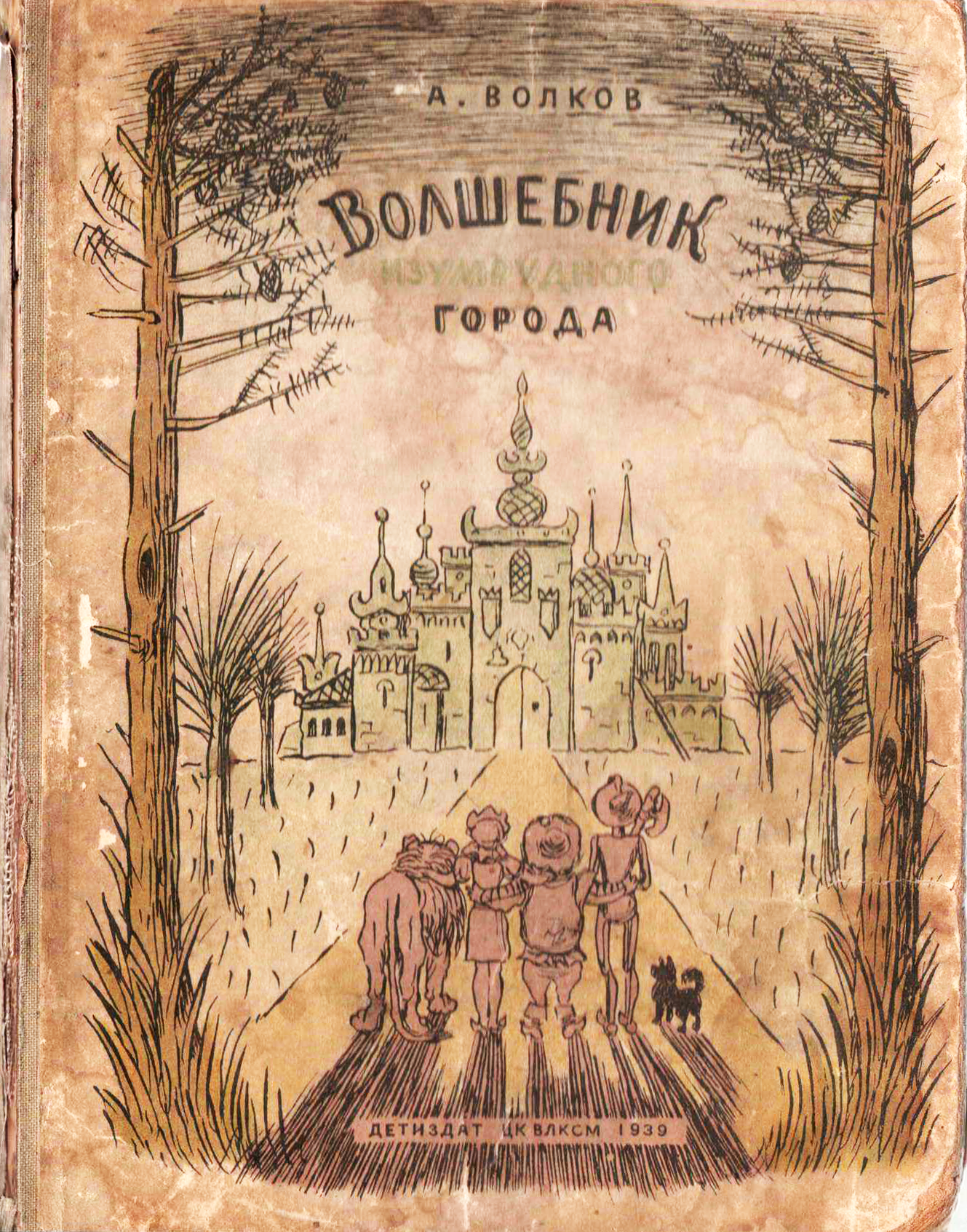 Cover for Alexandre Melentievitch Volkov's The Wizard of Emerald City