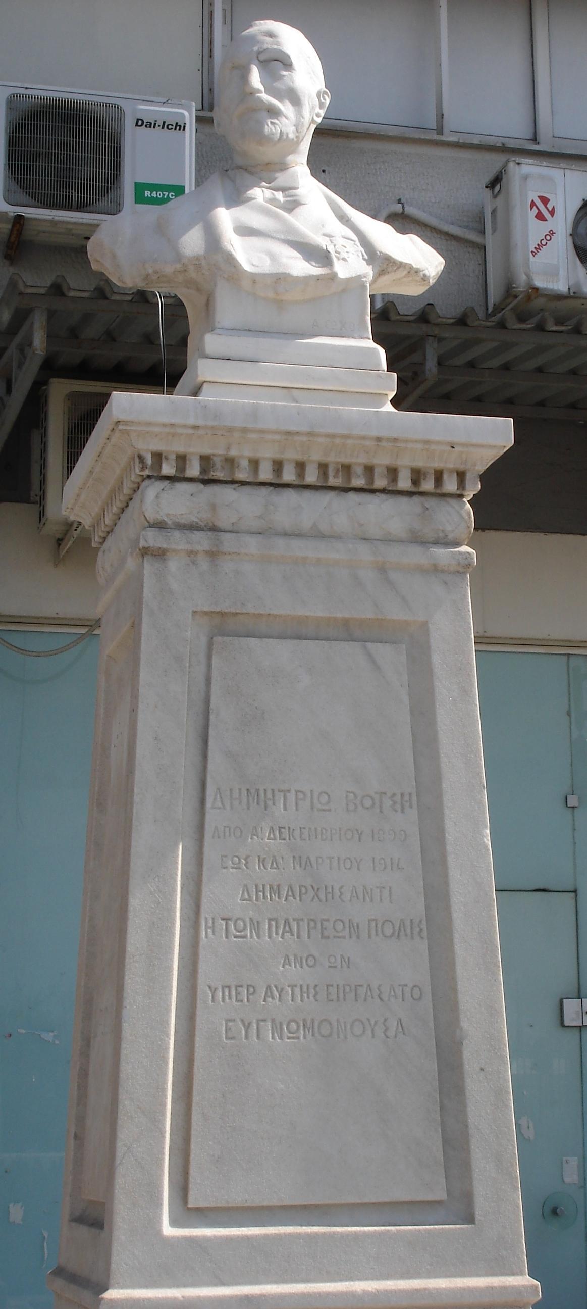 Δημήτριος Βότσης (δήμαρχος Πατρέων) - Βικιπαίδεια