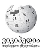 Logo of the Georgian Wikipedia