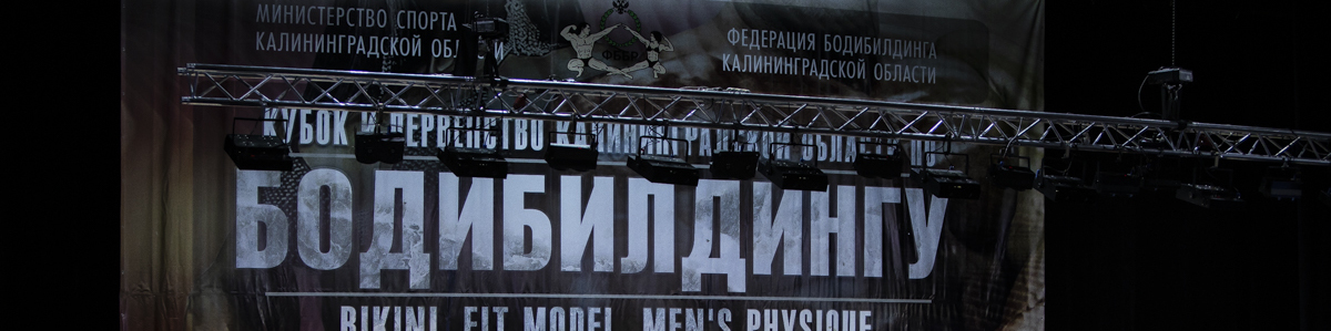 Сhampionship of the Kaliningrad area on bodybuilding 35 (cropped).jpg