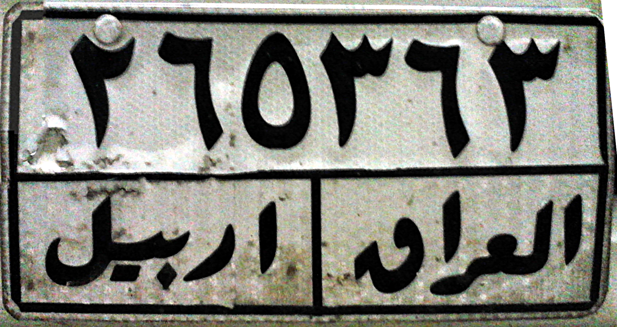 File:Erbil Iraq number plate (Private vehicle).jpg - Wikimedia Commons
