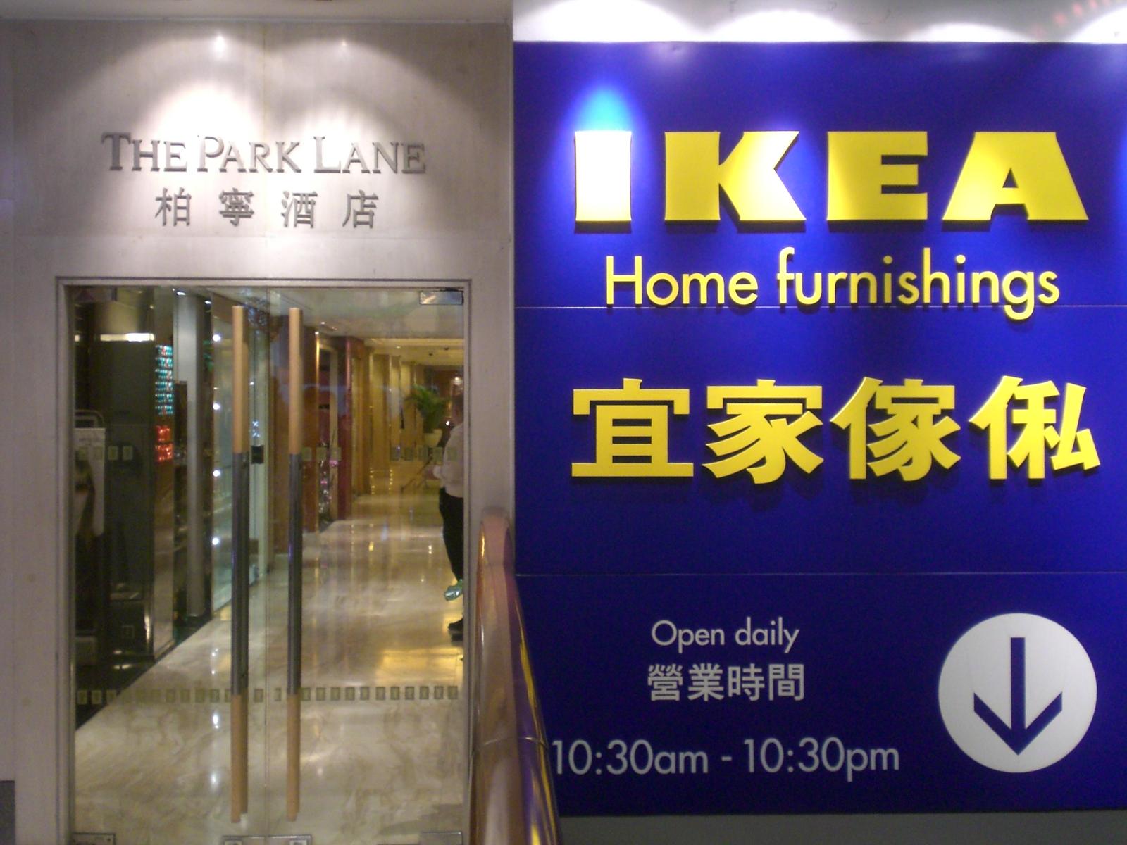 File Hk Cwb The Park Lane Hong Kong Hotel N Ikea Home Furnishings Basement Jpg Wikimedia Commons