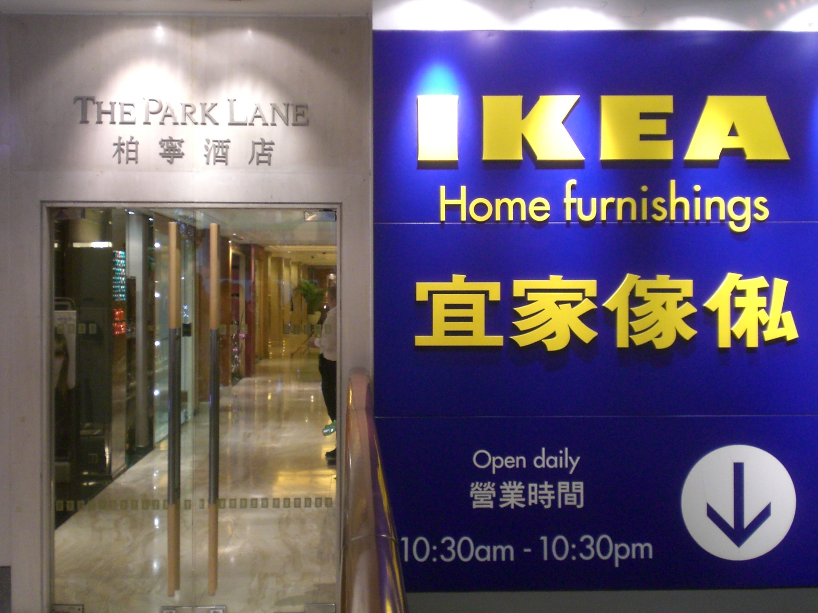 Filehk Cwb The Park Lane Hong Kong Hotel N Ikea Home Furnishings