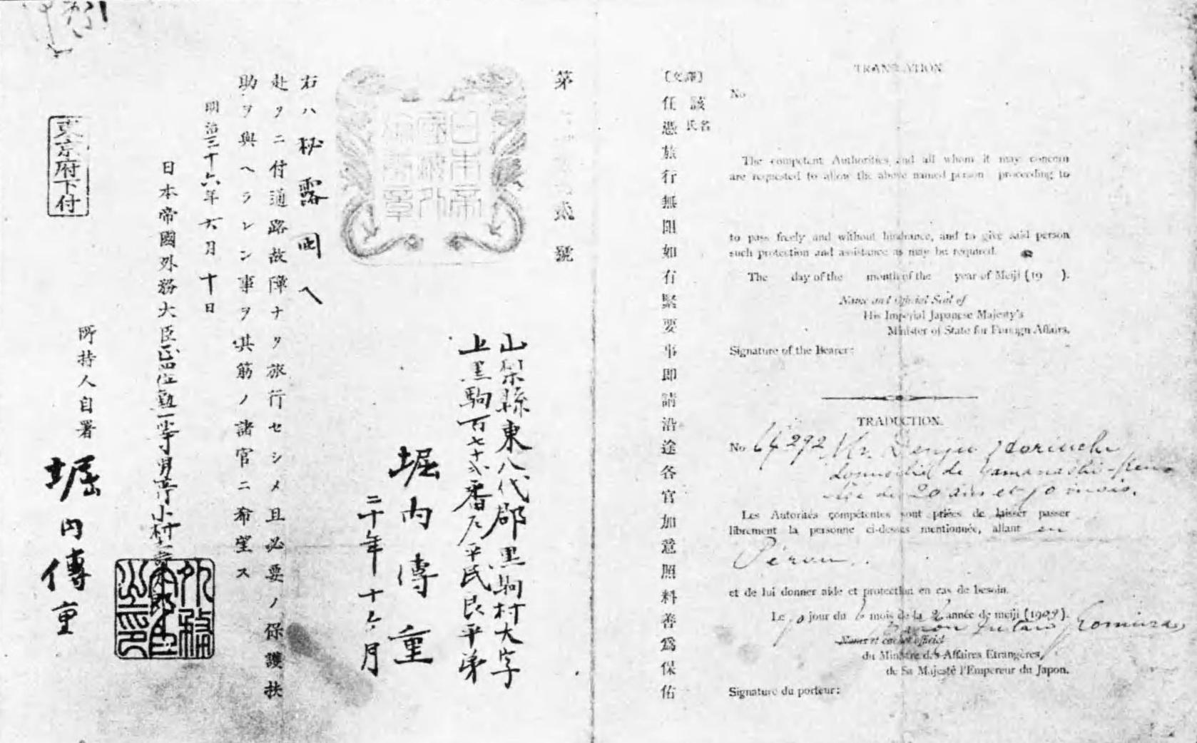 Japanese Passport Wikiwand