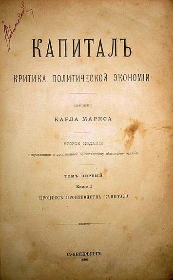 книга капитал карла маркса читать скажу, что находил