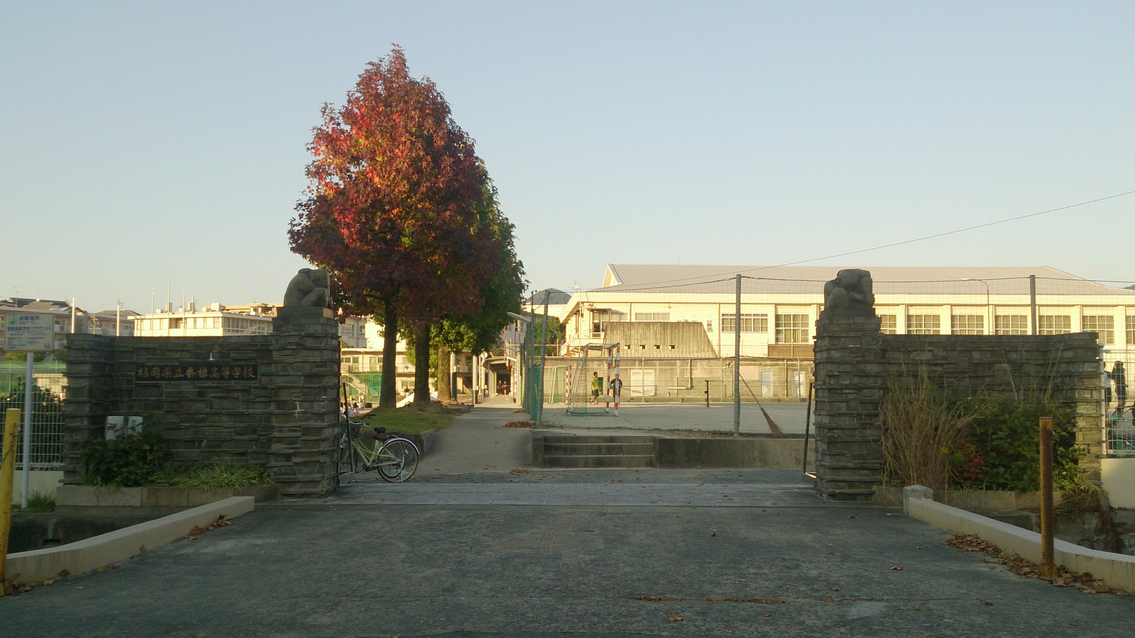 香椎 高校