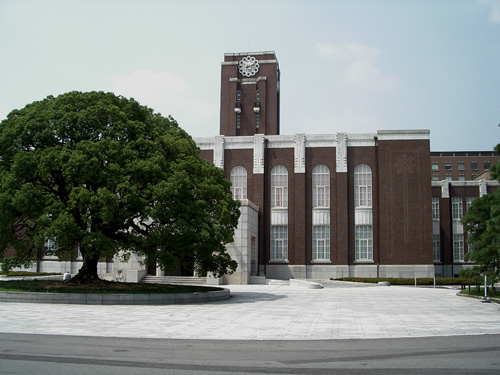 image of Kyoto University