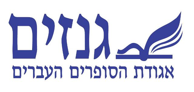 Gnazim - Archive of Hebrew Writers