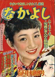 NAKAYOSHIi1954年12月創刊号(1955年1月号).jpg