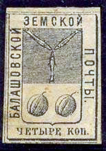 Stamp of Balashov 1876.jpg