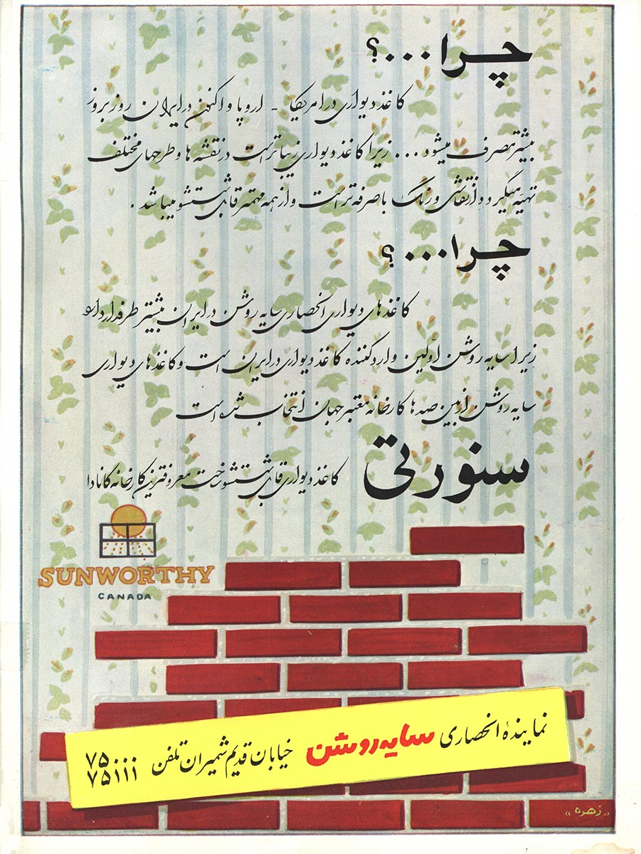 ... File Sunworthy Canada Wallpaper Magazine ad Zan e Rooz Issue