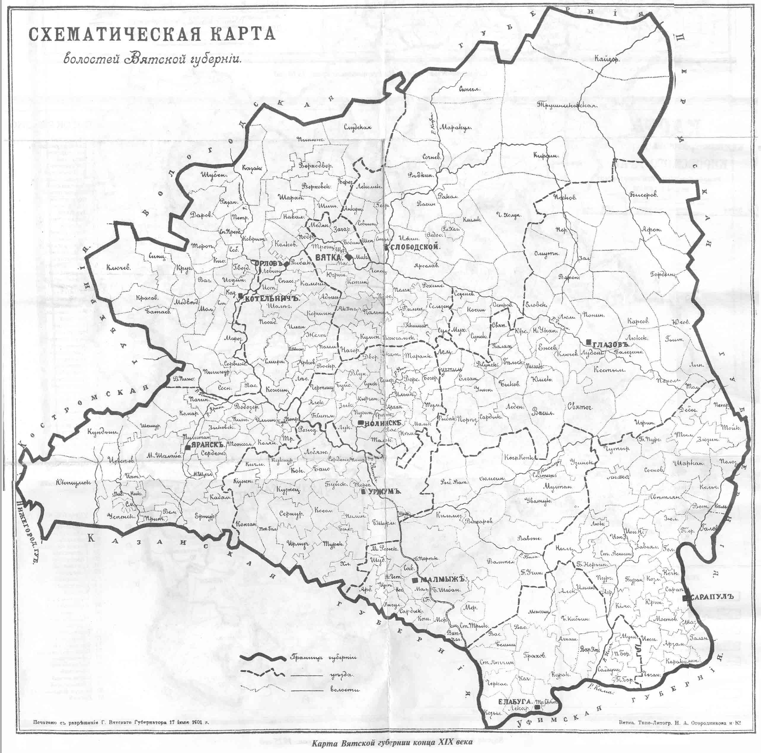 Подробная карта малмыжского уезда вятской губерни 1870г