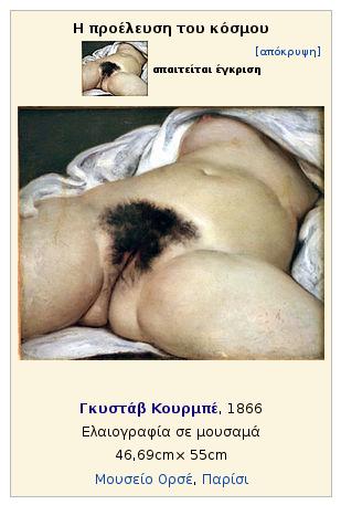 File:Wiki - mikri - meta tin egkrisi.png