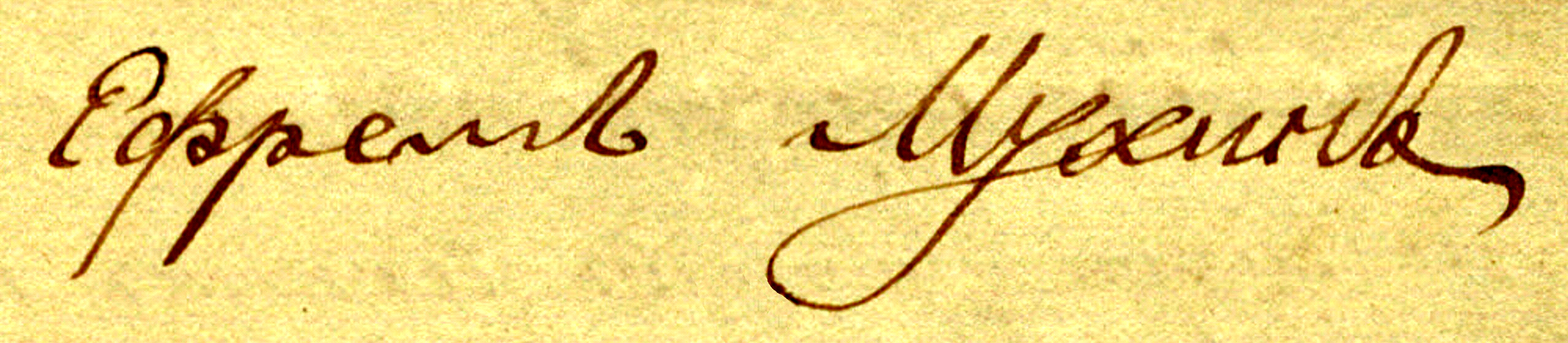 Автограф Е.О. Мухина (1825 г.) ретушь.jpg