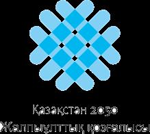 Стратегия 2050 реферат казакша 7219