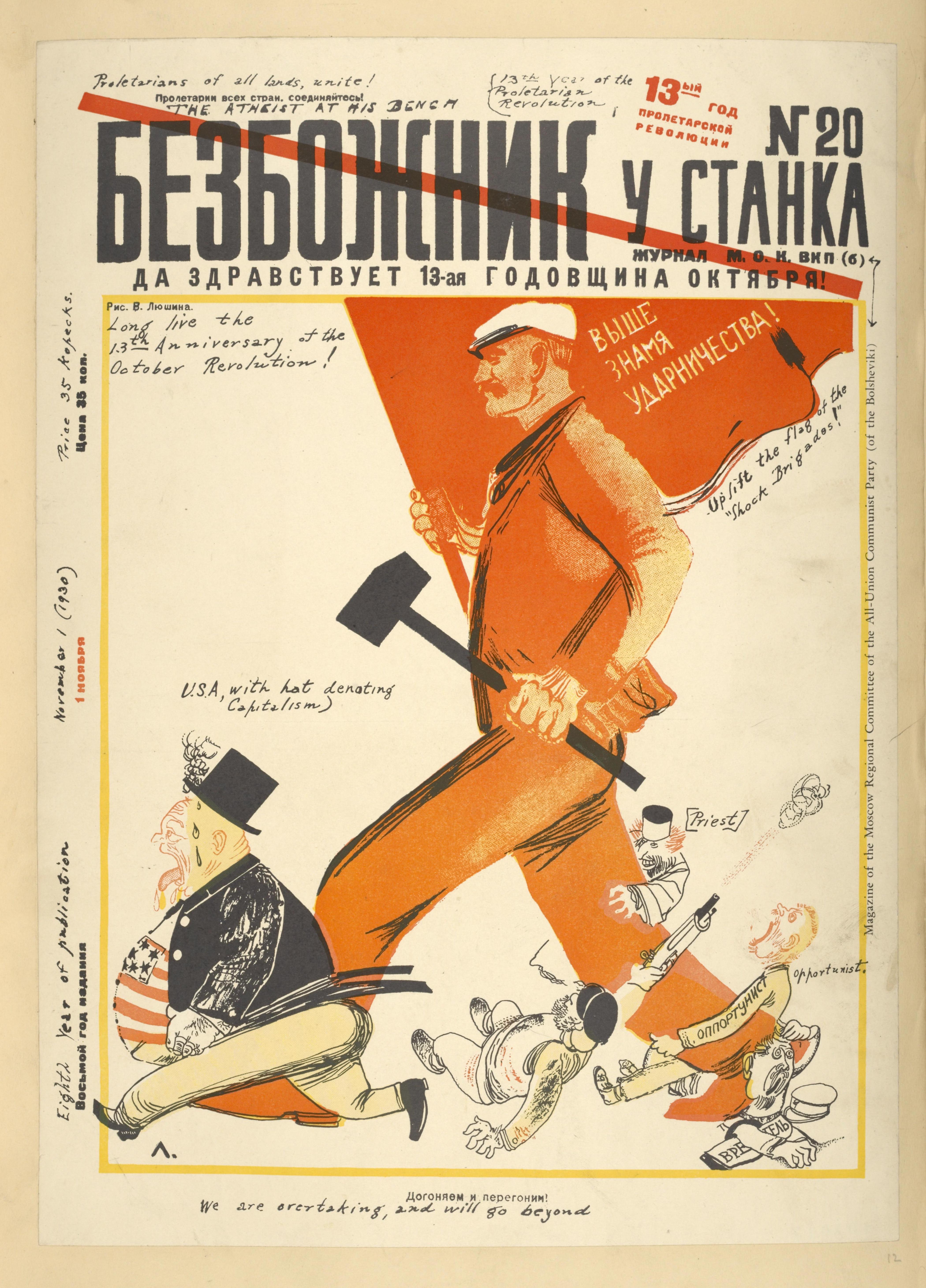Съветска атеистична пропаганда