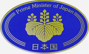 File:Emblem of the Prime Minister of Japan.jpg