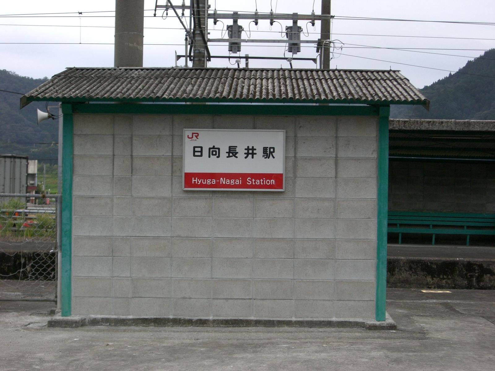 휴가나가이 역