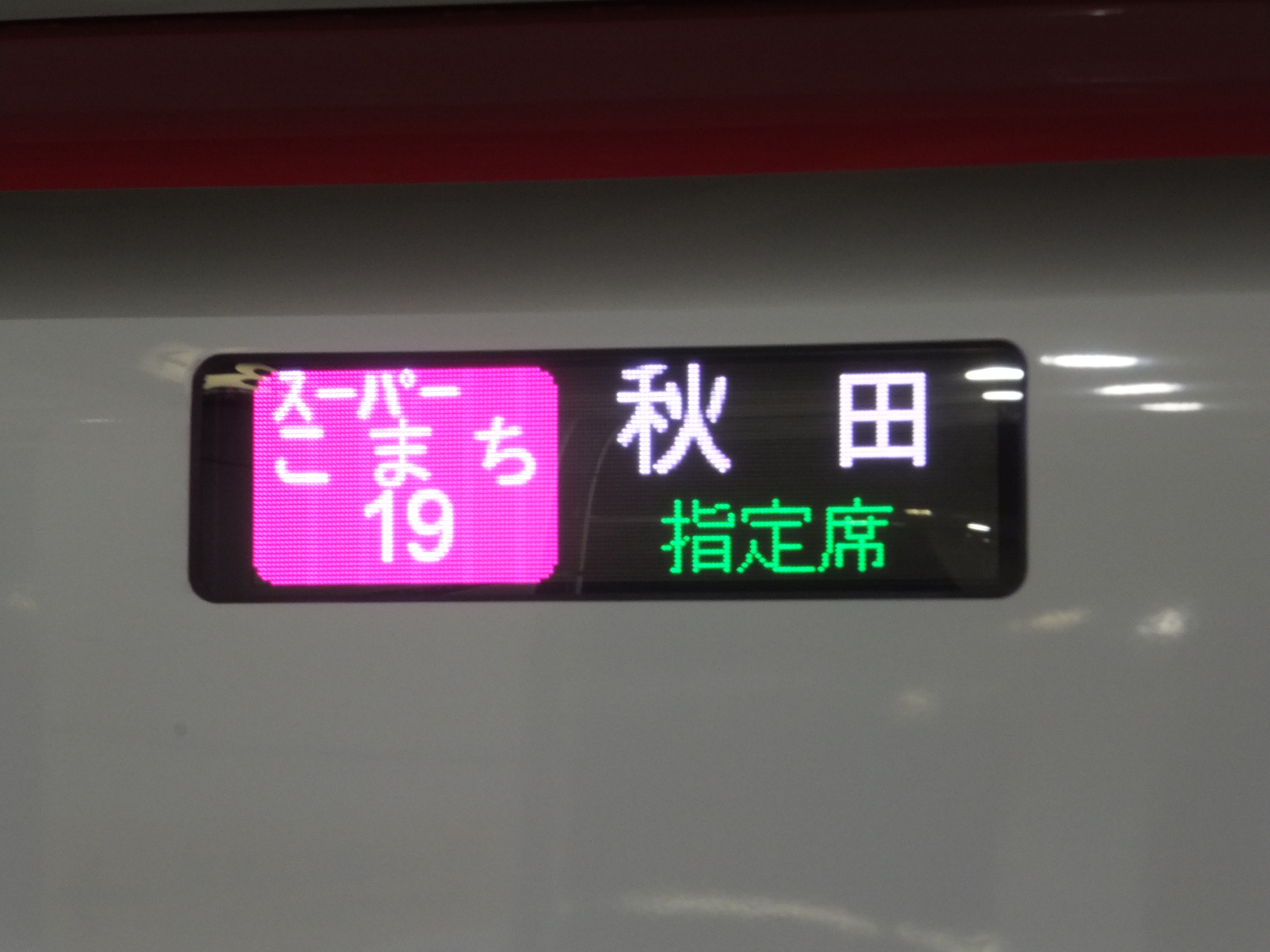 https://upload.wikimedia.org/wikipedia/commons/5/54/Sign_of_Super-Komachi_19_bound_for_Akita.jpg