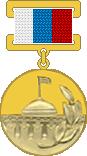 Премия Правительства Российской Федерации в области науки и техники — 2003