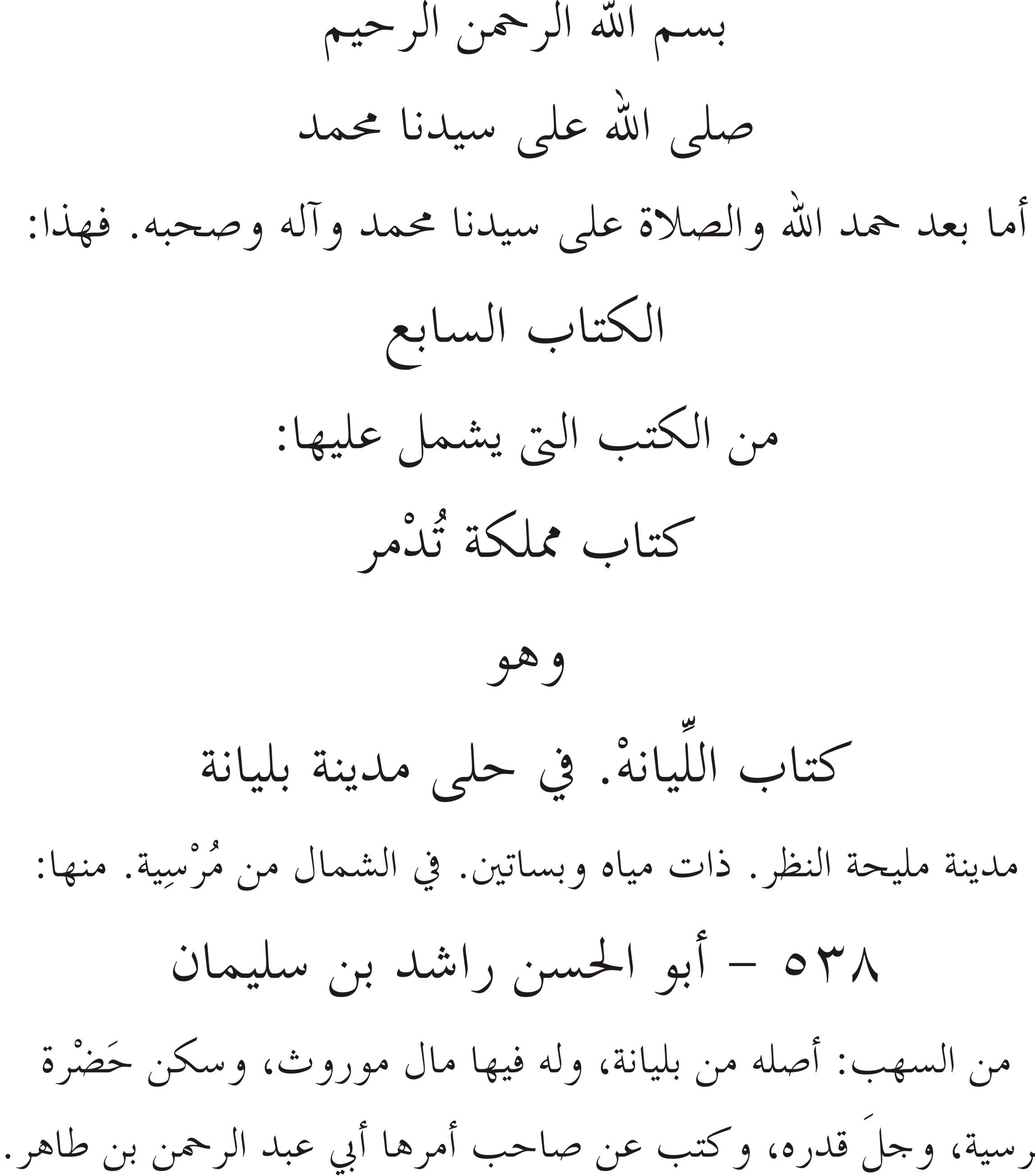 said al maghribi