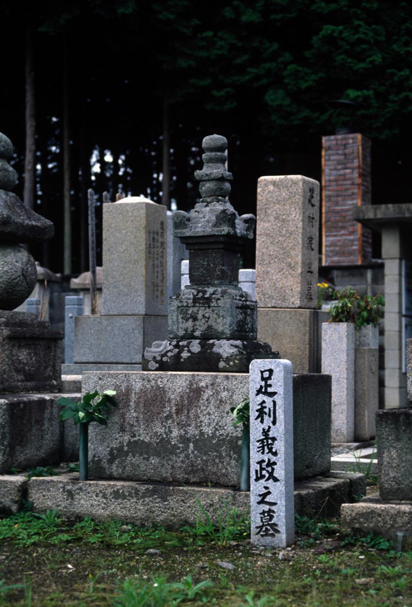 AshikagaYoshimasaHakaShokokuji.jpg