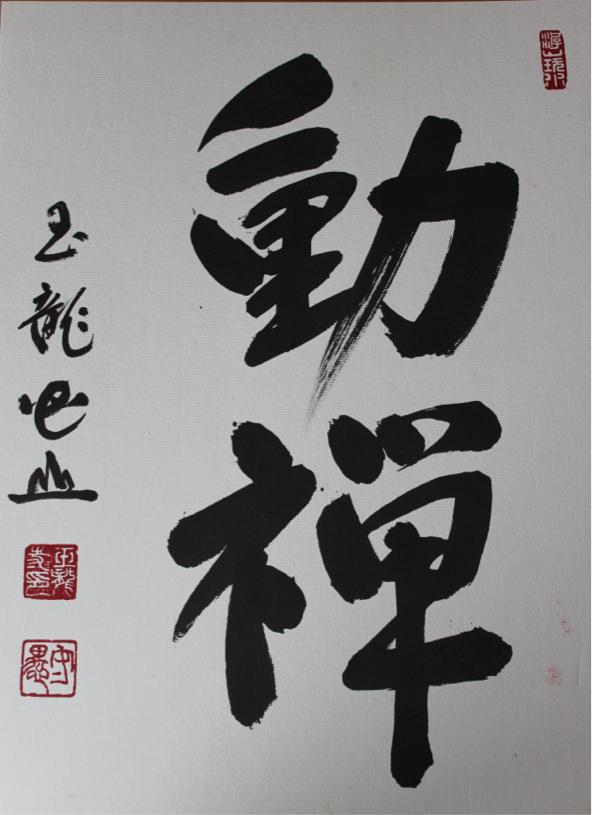 File Do Zen Wikimedia Commons
