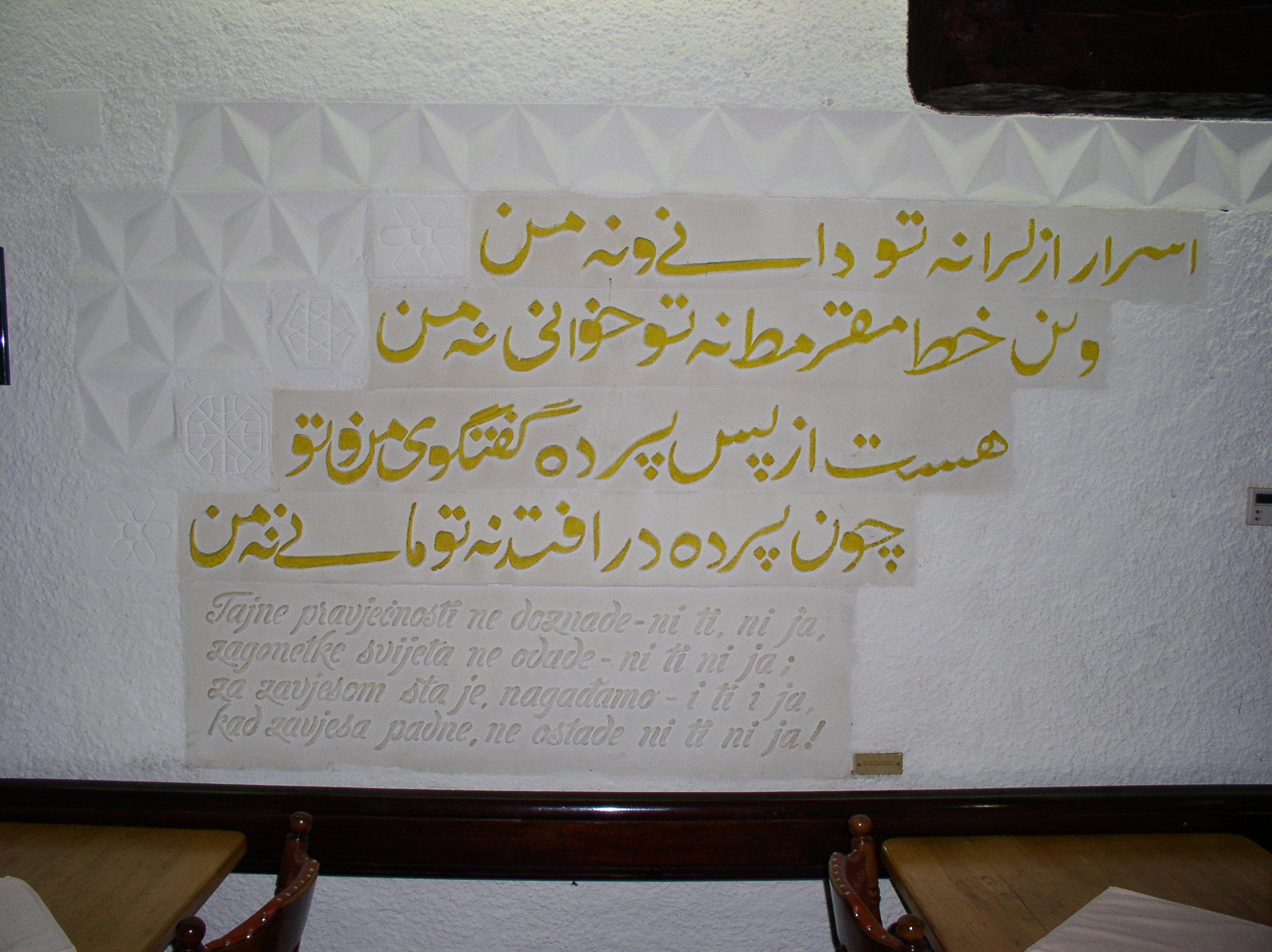 Inscripción de un poema de Omar Jayam en Morića Han en Sarajevo, Bosnia-Herzegovina.