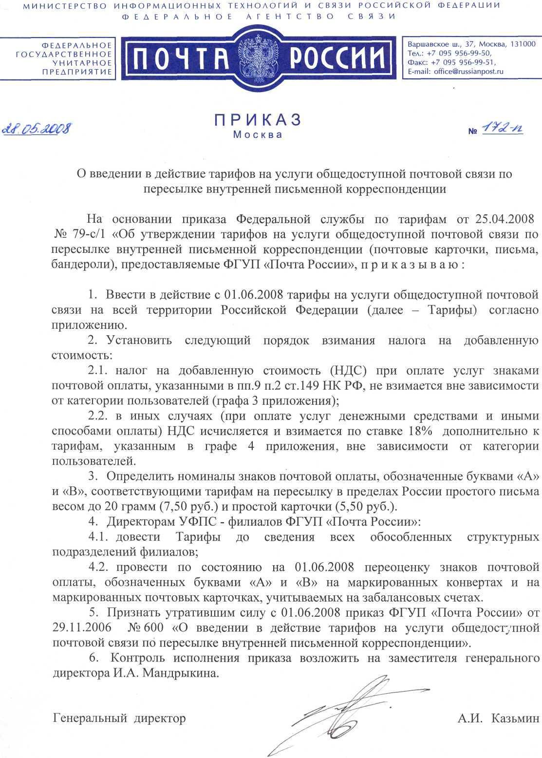 Отследить денежный перевод форсаж по номеру перевода почта россии