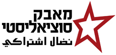 Socialist Struggle Movement logo HE.jpg