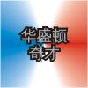 WAS Logo ZhWN.png