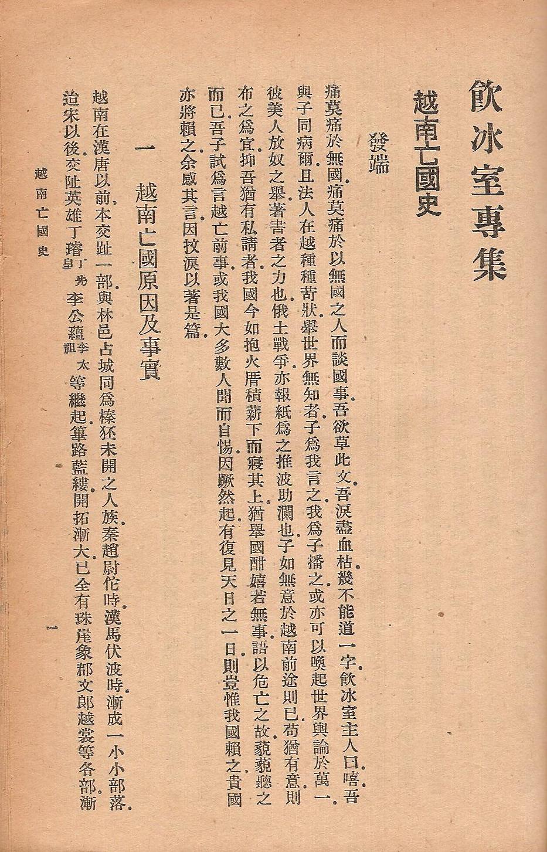 越南亡国史的圖片搜尋結果