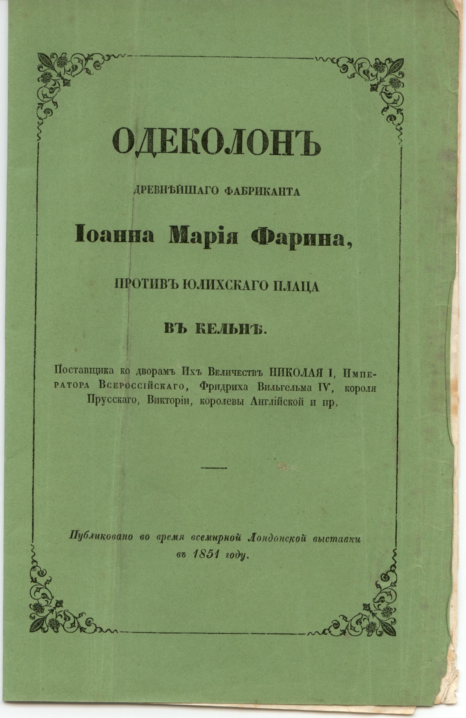 1854-Firmenbrochuere-russisch.jpg