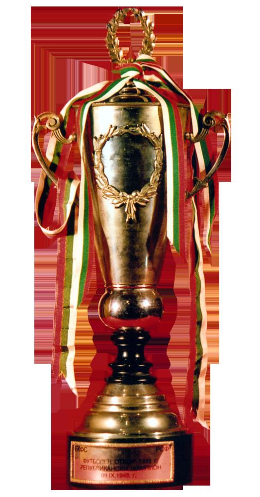 FileBulgarian Republican Champ Trophy