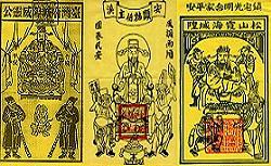 Le dieu Chenghuang