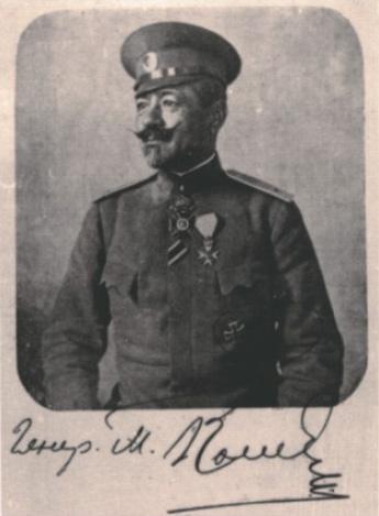 генерал-лейтенант Иван Колев Колев