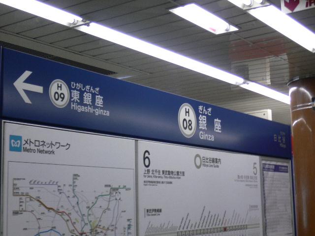Wikimedia : Ginza-eki-Station_Numbering.jpg