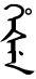 Heshen in Manchu character.JPG