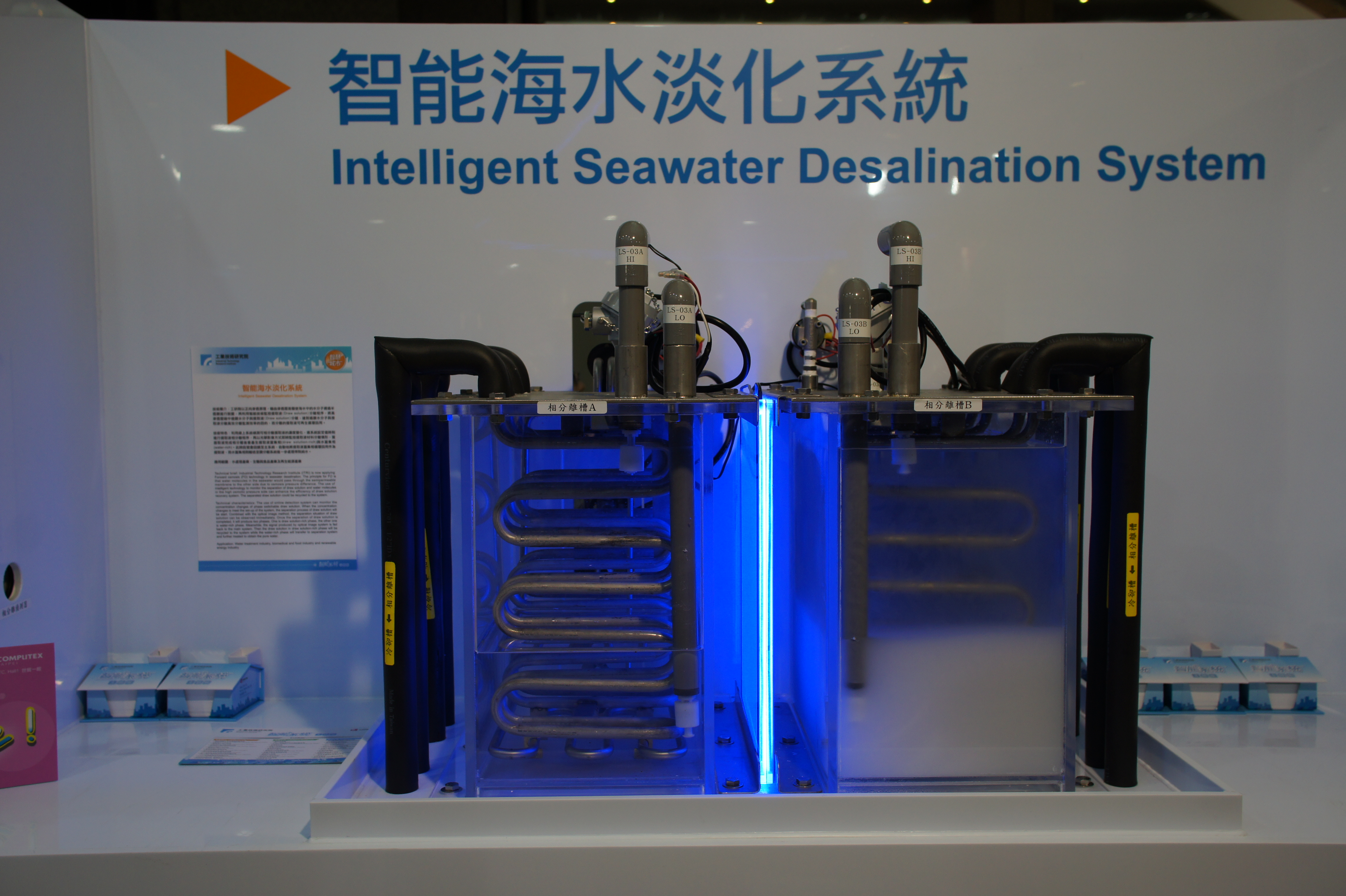 File ITRI Intelligent Seawater Desalination System