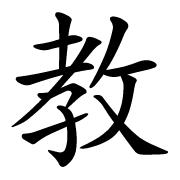 「教」の画像検索結果