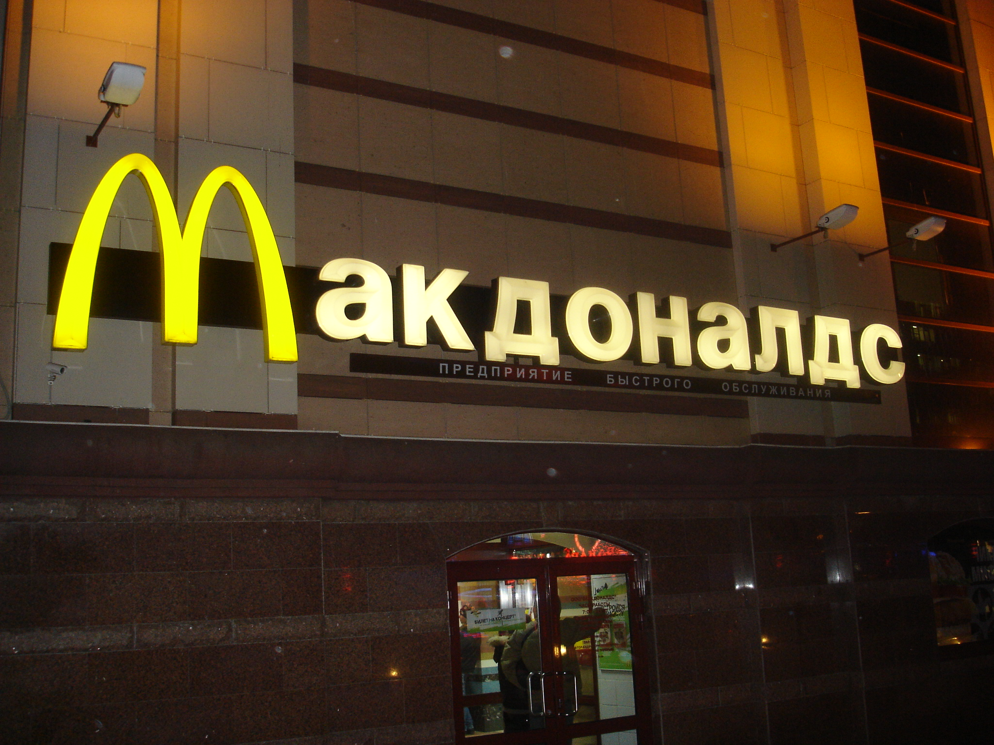 mcdonalds russia Russia has shut down four mcdonald's restaurants in moscow for alleged sanitary violations in a move critics said was the latest blow in its tit-for-tat sanctions.